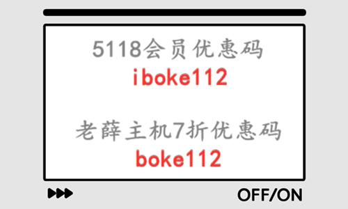 老薛主机终身7折优惠码boke112