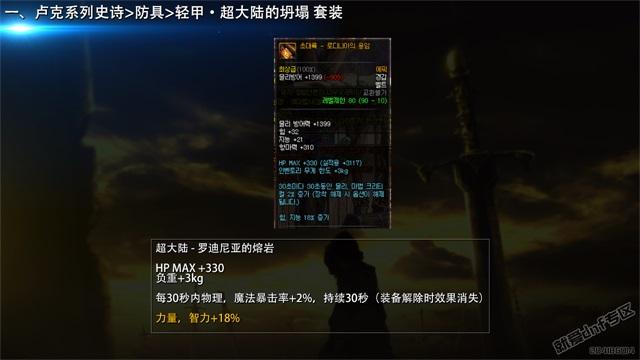 就爱dnf专区:韩国正式服,12月21日史诗改版介绍合集第9张-地下城与勇士_就爱dnf专区