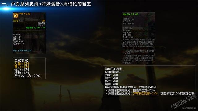 就爱dnf专区:韩国正式服,12月21日史诗改版介绍合集第11张-地下城与勇士_就爱dnf专区