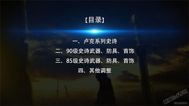 就爱dnf专区:韩国正式服,12月21日史诗改版介绍合集第2张-地下城与勇士_就爱dnf专区