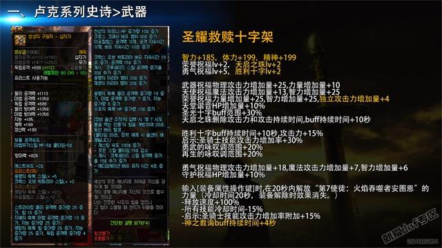就爱dnf专区:韩国正式服,12月21日史诗改版介绍合集第4张-地下城与勇士_就爱dnf专区