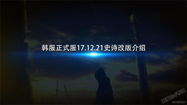 就爱dnf专区:韩国正式服,12月21日史诗改版介绍合集第1张-地下城与勇士_就爱dnf专区