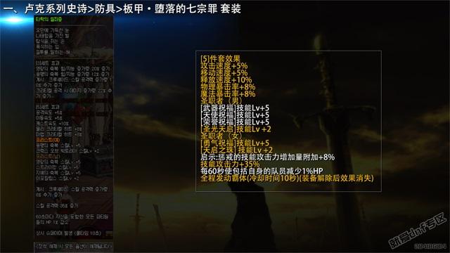 就爱dnf专区:韩国正式服,12月21日史诗改版介绍合集第10张-地下城与勇士_就爱dnf专区