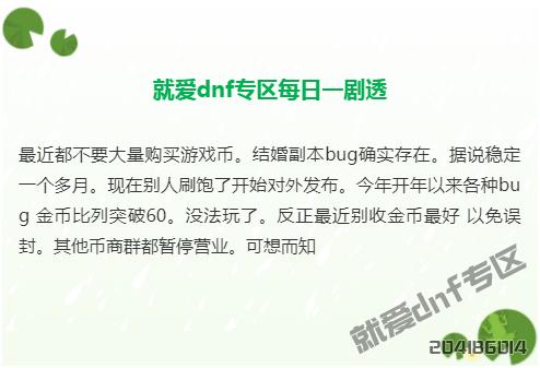 就爱dnf专区:地下城搬砖最赚钱地图,之起源版本分析第2张-地下城与勇士_就爱dnf专区